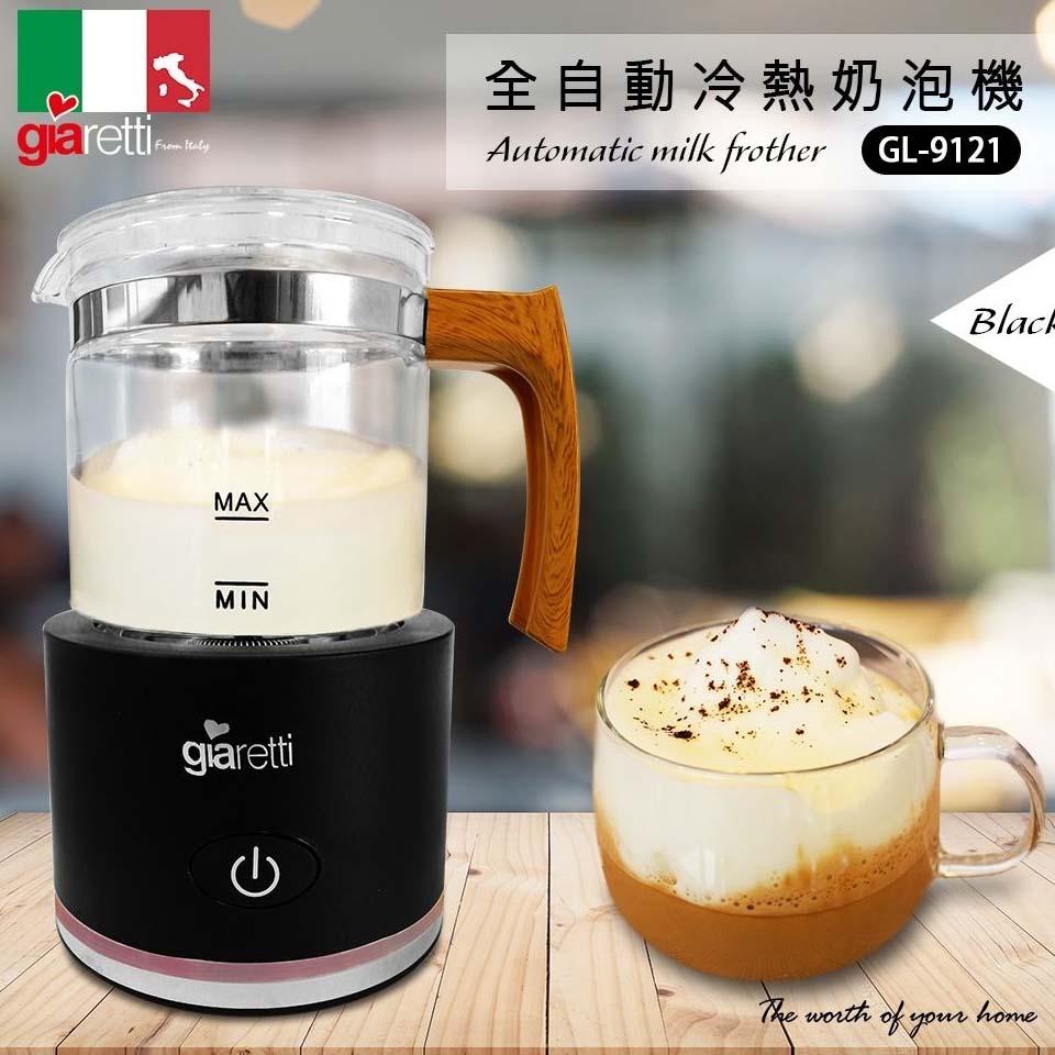 Giaretti 全自動溫熱奶泡機-黑