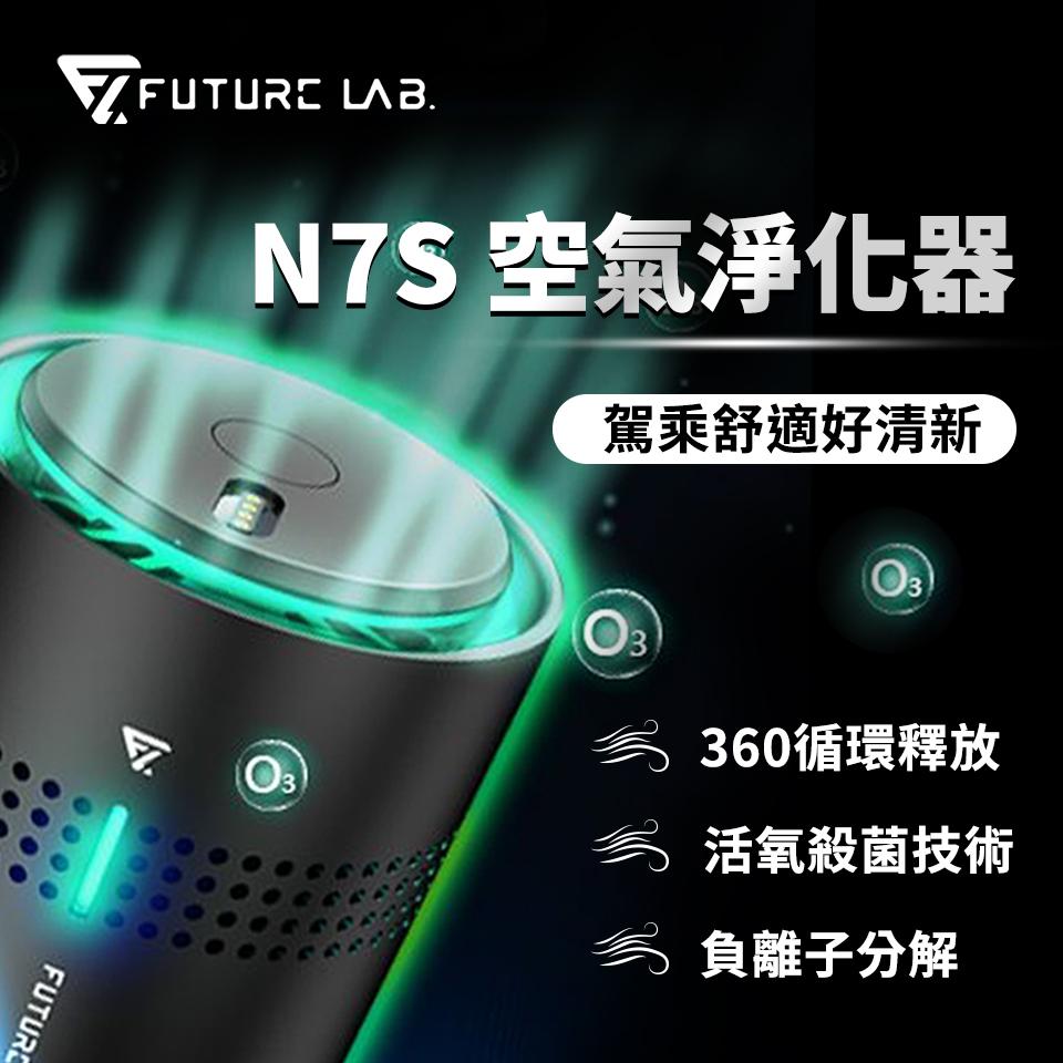 未來實驗室 N7S 空氣淨化器