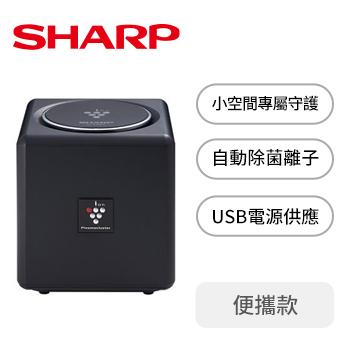 夏普SHARP 自動除菌離子產生器-經典黑
