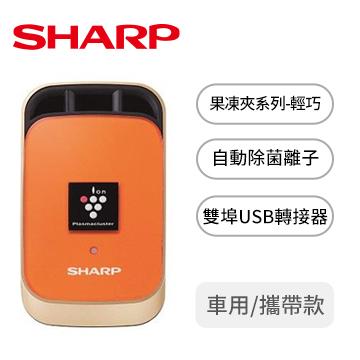夏普SHARP 自動除菌離子產生器-橙橘黃