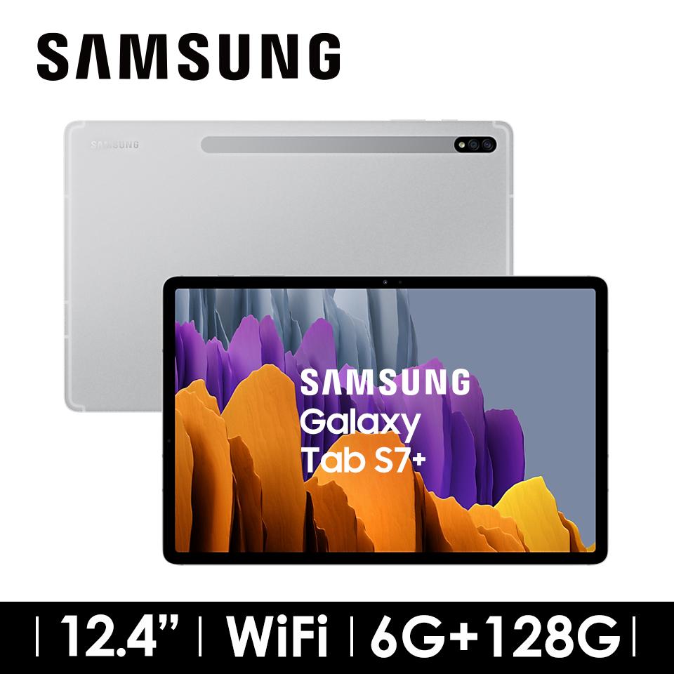 三星SAMSUNG Galaxy Tab S7+ WIFI 平板電腦 星霧銀