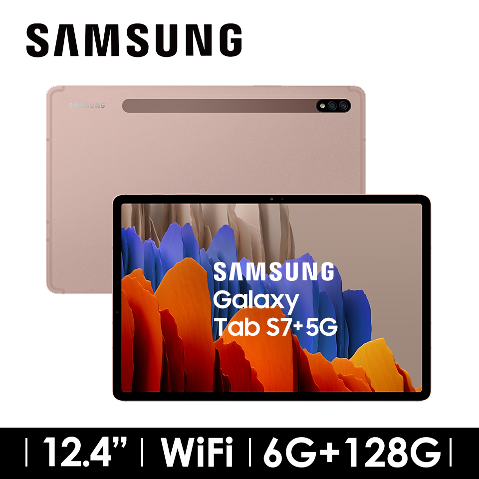 三星SAMSUNG Galaxy Tab S7+ 5G 平板電腦 星霧金