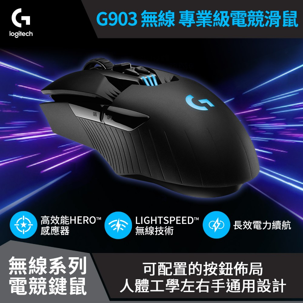 羅技 G903 LIGHTSPEED無線電競滑鼠 910-005675