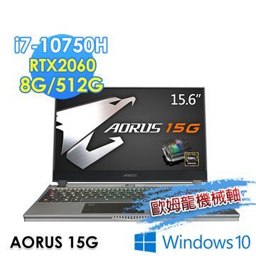技嘉GIGABYTE AORUS 15G KB 電競筆電(i7-10750H/8G/512G/RTX2060/W10)