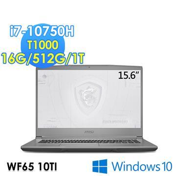 微星msi WF65 10TI-499TW 繪圖筆電(i7-10750/16G/512G+1T/T1000/W10Pro)