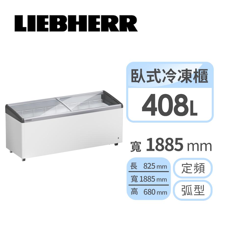 利勃LIEBHERR 408公升弧型玻璃推拉冷凍櫃