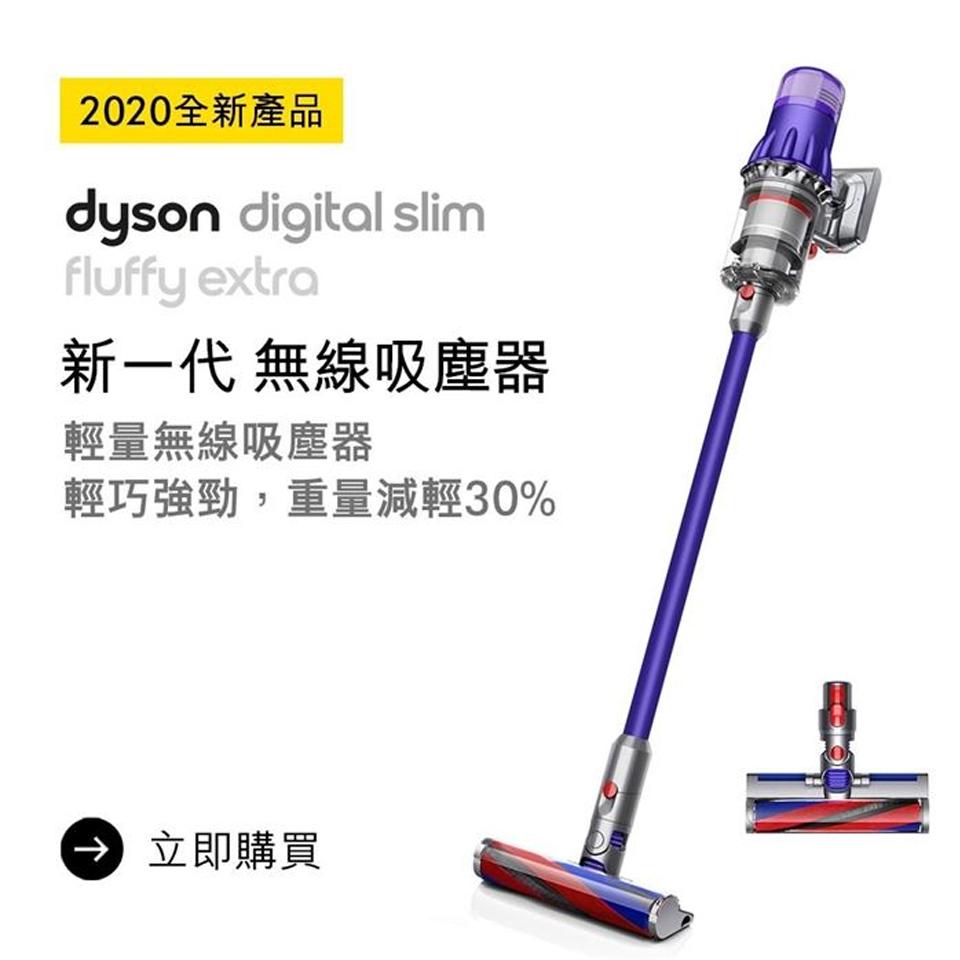 戴森Dyson Digital Slim Fluffy Extra吸塵器