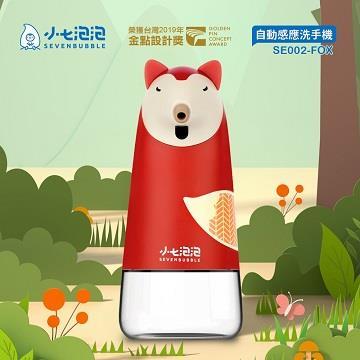 (洗手液組合)小七泡泡 智能感應洗手機 狐狸