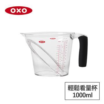 美國OXO 輕鬆看量杯1L