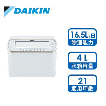 大金DAIKIN 16.5L 除濕機