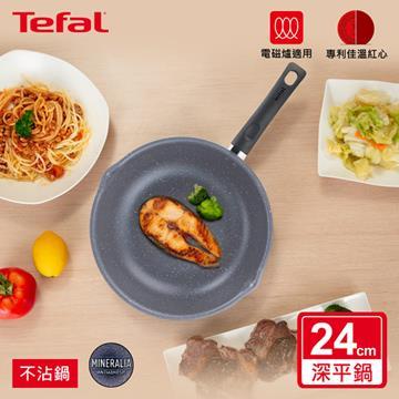 特福Tefal礦物元素IH系列24CM不沾深平鍋