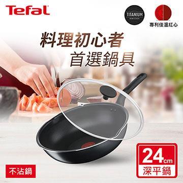 特福Tefal璀璨系列24CM多用深平鍋含蓋