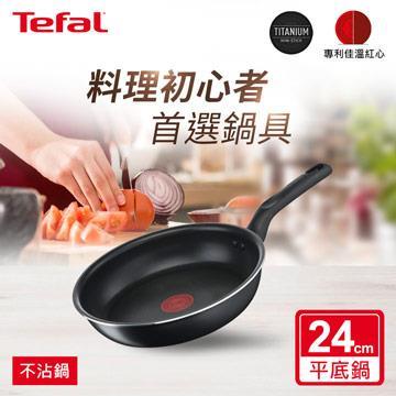 特福Tefal璀璨系列24CM不沾平底鍋