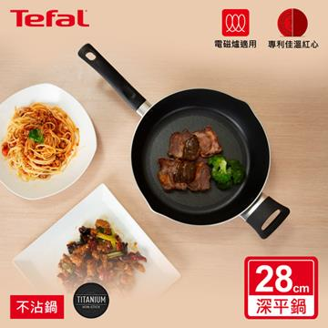 特福Tefal新極致饗食系列28CM深平底鍋含蓋