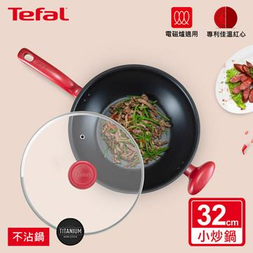 特福Tefal美食家系列32CM不沾炒鍋含蓋