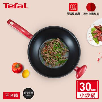 特福Tefal美食家系列30CM不沾炒鍋含蓋