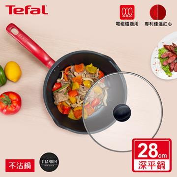 特福Tefal美食家系列28CM萬用深平底鍋含蓋