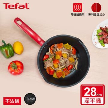 特福Tefal美食家系列28CM萬用不沾深平底鍋