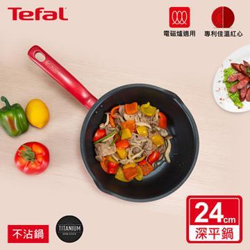 特福Tefal美食家系列24CM多用不沾深平底鍋
