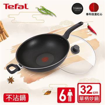 特福Tefal新經典系列32CM單柄不沾炒鍋含蓋