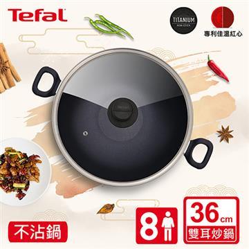 特福Tefal新經典系列36CM雙耳不沾炒鍋含蓋