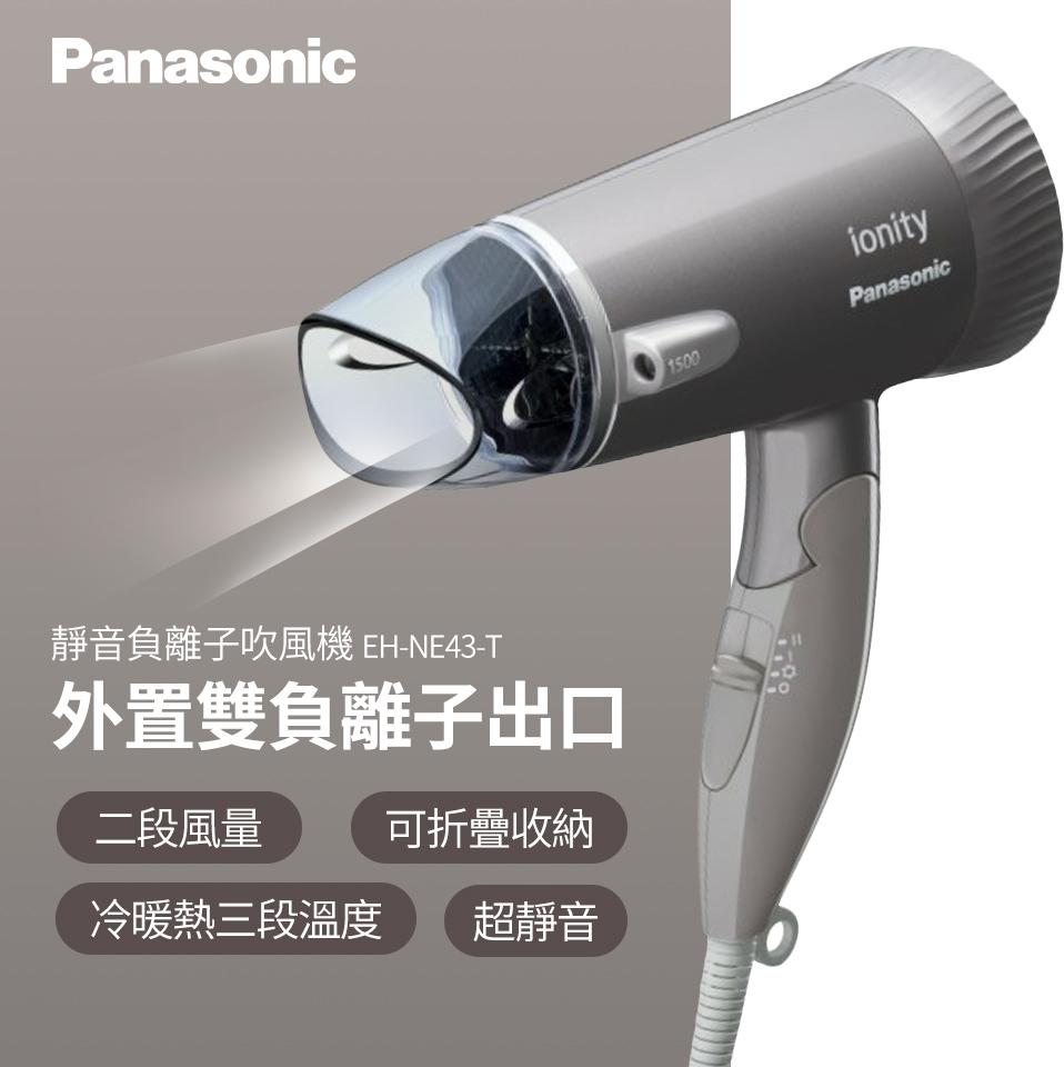 Panasonic靜音負離子吹風機 EH-NE43-T