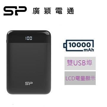 廣穎SP 10000mAh 電量顯示行動電源黑 SP10KMAPBKGP251K