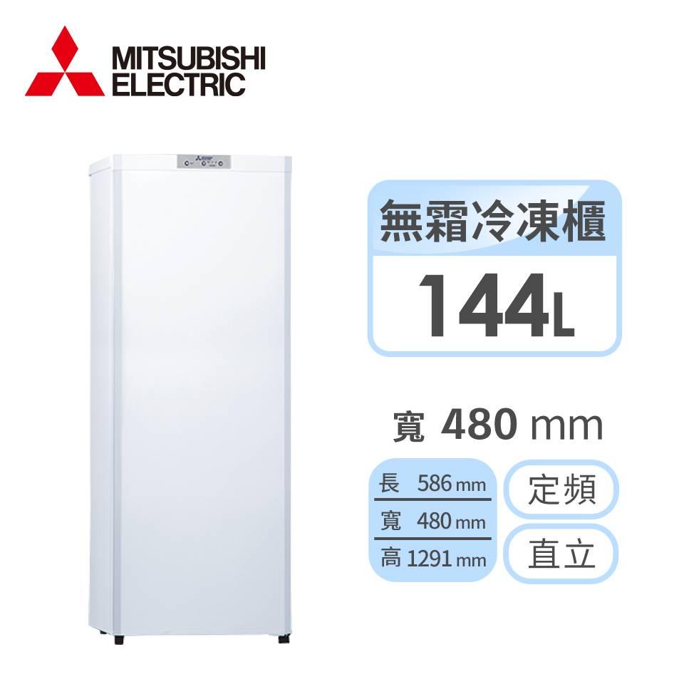 MITSUBISHI 144公升直立式冷凍櫃