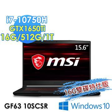 msi微星 GF63 10SCSR-894TW 電競筆電(i7-10750H/16G/512G+1T/GTX1650Ti/W10) 16G雙碟特仕版