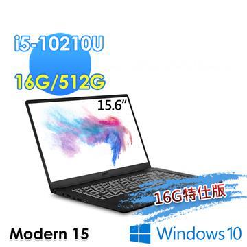 msi微星 Modern 15 A10M-419TW 創作者筆電(i5-10210U/16G/512G/W10)