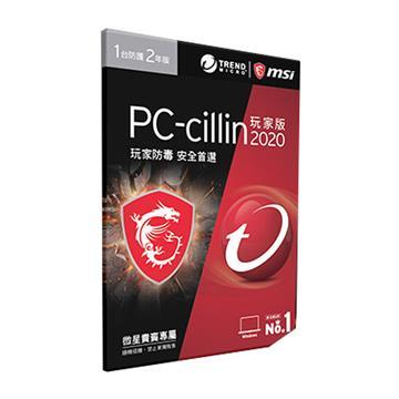 贈品-PC-cillin2020防毒軟體