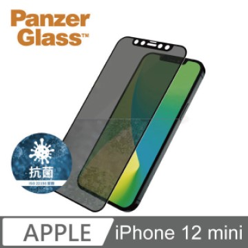 PanzerGlass iPhone 12 mini 2.5D防窺玻璃保貼