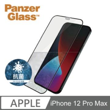 PanzerGlass iPhone 12 Pro Max 2.5D耐衝擊保貼