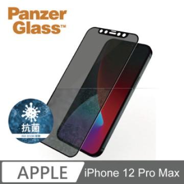PanzerGlass iPhone 12 Pro Max 2.5D防窺玻璃貼
