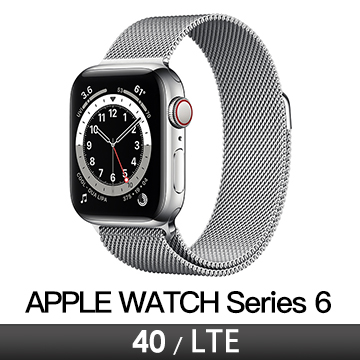 Apple Watch S6 LTE 40/銀不鏽鋼/銀米蘭錶環