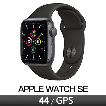 Apple Watch SE GPS 44/灰鋁/黑運動錶帶