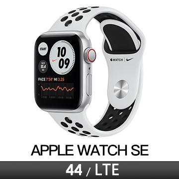 Apple Watch SE Nike+ LTE 44/銀鋁/白底黑洞運動錶帶