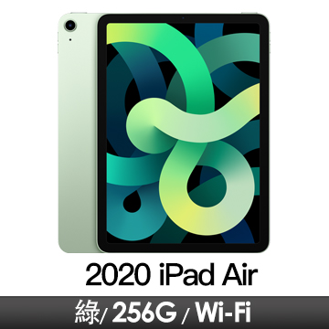 Apple iPad Air 10.9吋 Wi-Fi 256GB 綠色