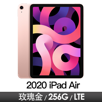 Apple iPad Air 10.9吋 Wi-Fi+LTE 256GB 玫瑰金