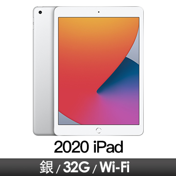 Apple iPad 8th 10.2吋 Wi-Fi 32GB 銀色 MYLA2TA/A