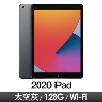 Apple iPad 8th 10.2吋 Wi-Fi 128GB 太空灰