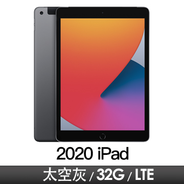 Apple iPad 8th 10.2吋 Wi-Fi+LTE 32GB 太空灰