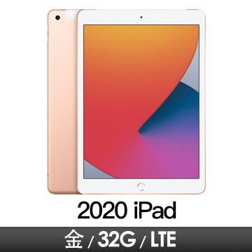 Apple iPad 8th 10.2吋 Wi-Fi+LTE 32GB 金色 MYMK2TA/A