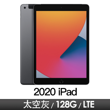 Apple iPad 8th 10.2吋 Wi-Fi+LTE 128GB 太空灰