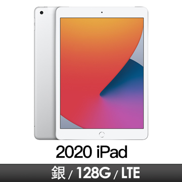 Apple iPad 8th 10.2吋 Wi-Fi+LTE 128GB 銀色