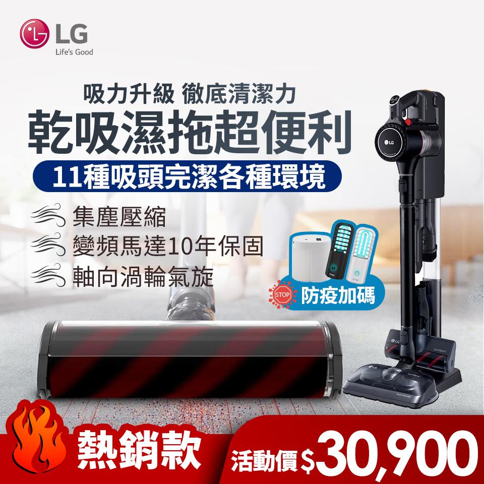LG WIFI無線濕拖吸塵器(星夜黑)