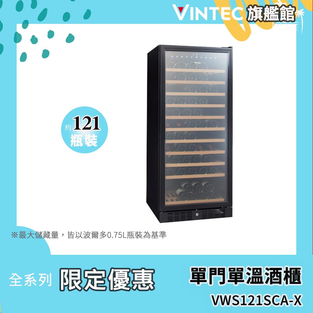 VINTEC 單門單溫酒櫃 VWS121SCA-X