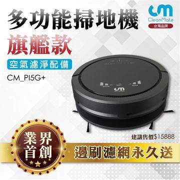 CleanMate I5 多功能掃地機旗艦款 POLY-i5a+