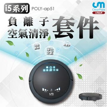 CM I5空氣清淨套件