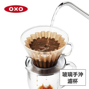 美國OXO 玻璃手沖濾杯